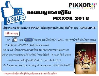 แคมเปญแจกปฎิทิน PIXXOR 2018